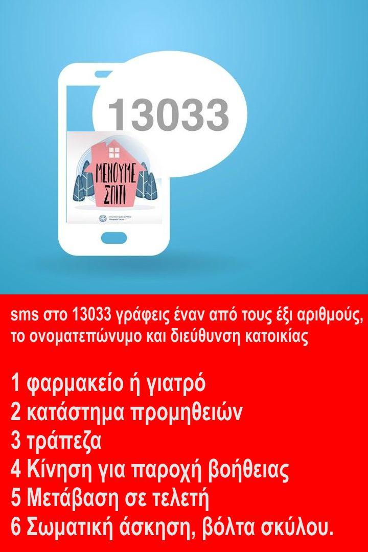 anakoinoseis1-b- 13033