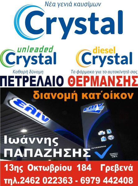 crystal papazisis