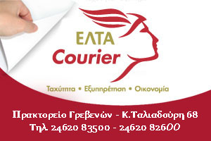 konstantinidis ELTA