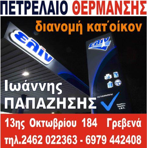 papazisis300-250