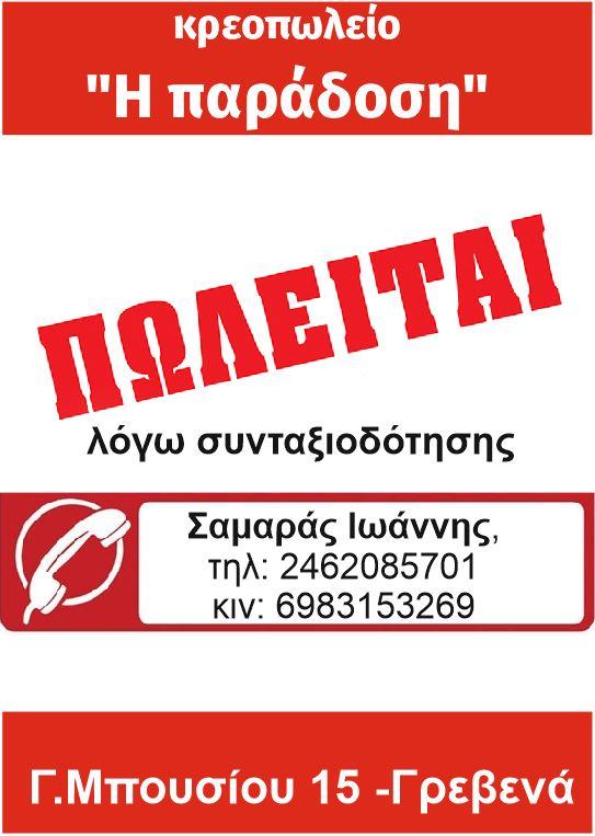 anakoinoseis2-κρεοπωλείο