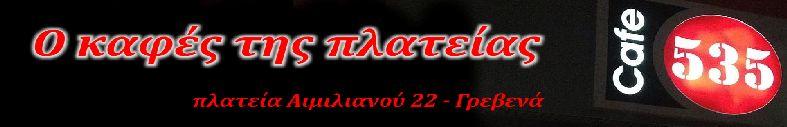 Χαριζόπουλος