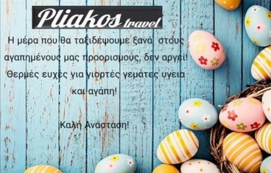 anakoinoseis4-PLIAKOS