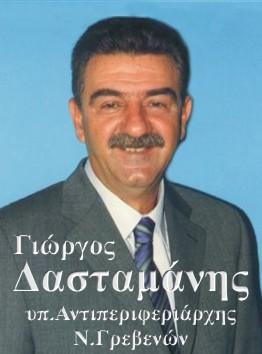 http://greveniotis.gr/images/stories/politics/ekloges2010/dastamanis2.jpg