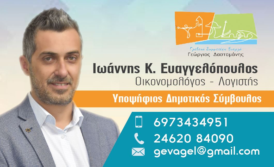 eyaggelopoulos